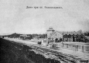 Депо на ст. Волоколамск. начало ХХ века